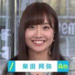 SKE48柴田阿弥は金城学院高校のお嬢様!卒アルや停学処分の噂は本当?