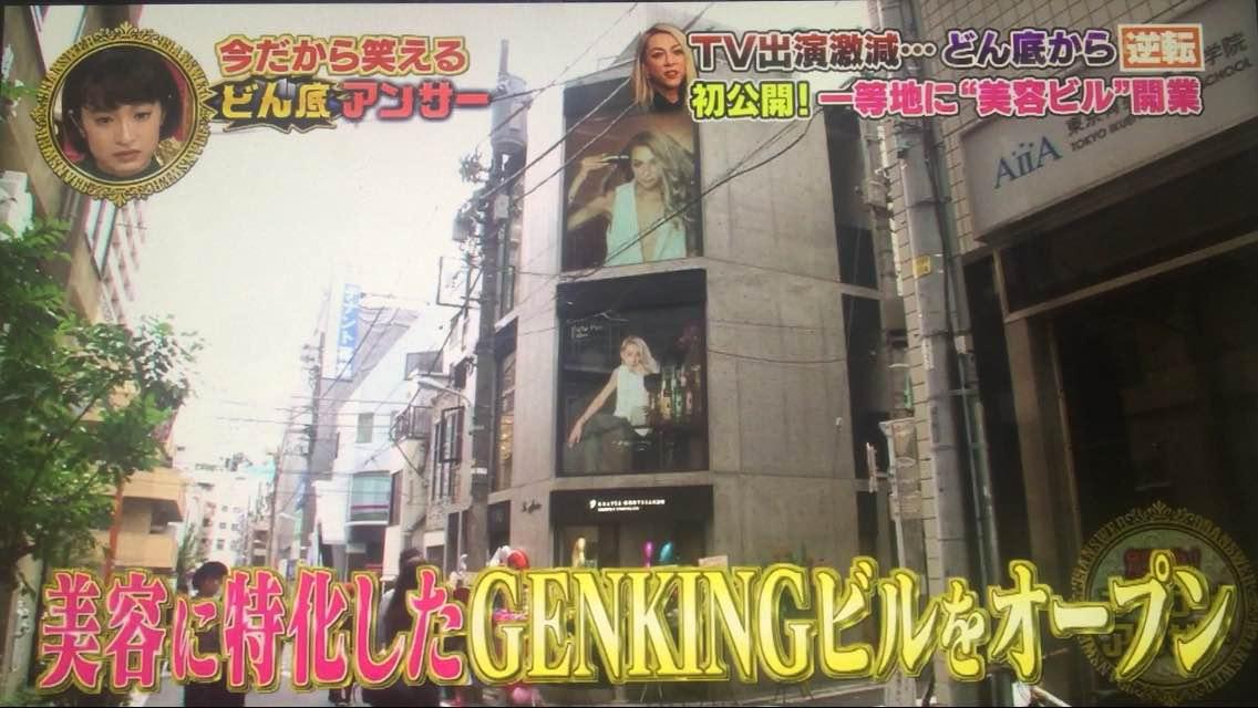 「GENKING ビル」の画像検索結果