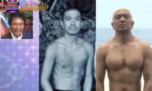 松本人志の筋肉はいつから付き始めた?マッチョ前の黒髪細身の体型と画像で比較!