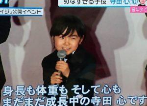 寺田心の現在は身長も体重も成長してない?昔の子役デビューから最近までの画像で比較!