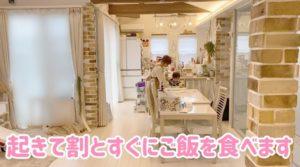 辻希美と杉浦太陽がリフォームした自宅が豪邸すぎ!タレント夫婦が稼ぐ年収はいくら?
