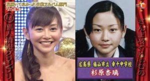 杉原杏璃の現在は整形で顔が変わった?アイドル時代の昔の画像と比較!