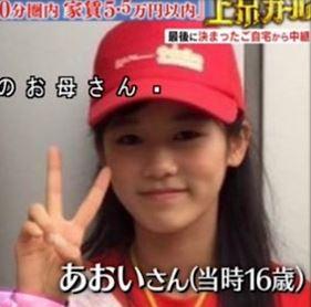 川口葵(ボンビーガール)は整形で顔が変わった?高校時代の卒アルやすっぴんが別人か画像で比較!
